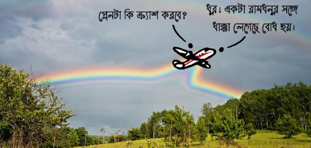 rainbow_mishtu